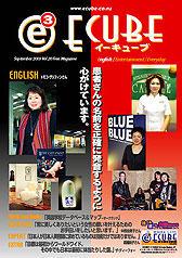 2003年09月号Vol.20