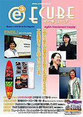 2003年11月号Vol.22