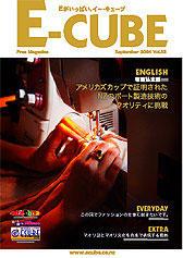2004年10月号Vol.33
