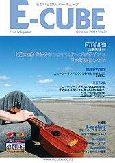 2004年11月号Vol.34