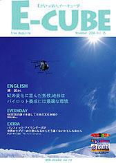 2004年12月号Vol.35