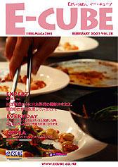 2005年03月号Vol.38