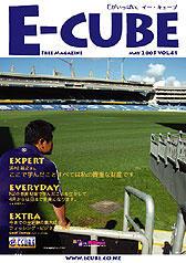 2005年06月号Vol.41