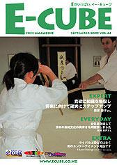 2005年09月号Vol.44