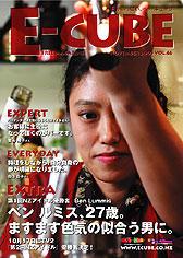 2005年11月号Vol.46