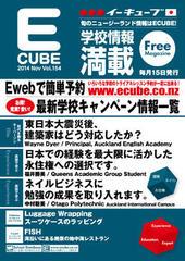 2014年11月号Vol.154