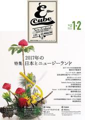 2017年1-2月号Vol.179