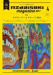 2018年04月号Vol.192