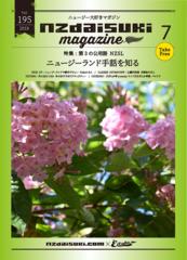 2018年07月号Vol.195