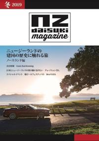 ニュージー大好きマガジン Winter2019:表紙