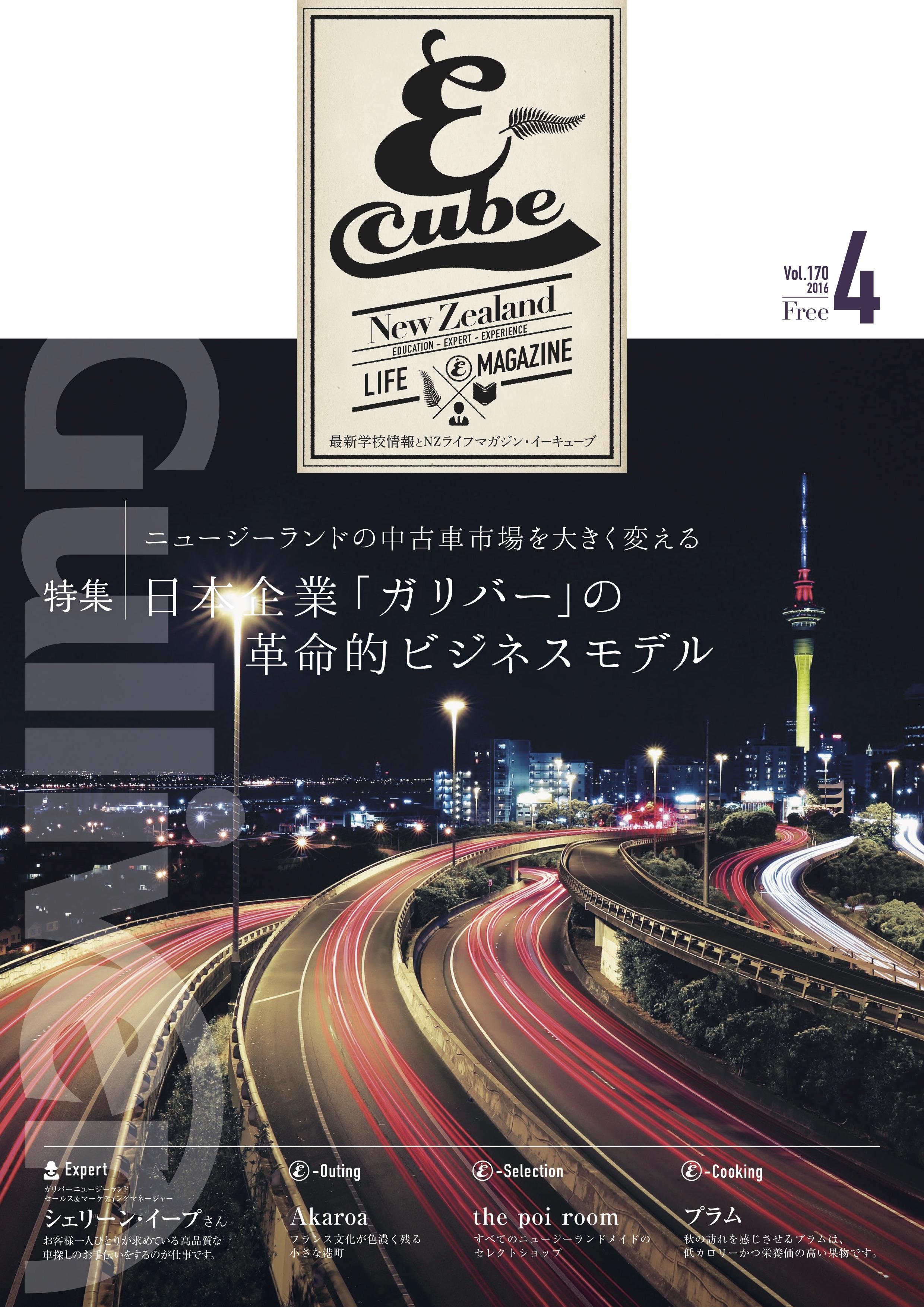 2016年04月号 (Vol.170)