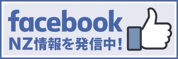 facebookでNZ情報を発信中!