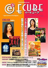 2003年08月号 (Vol.19)