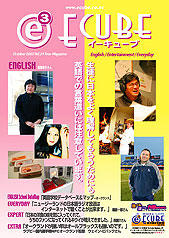 2003年10月号 (Vol.21)